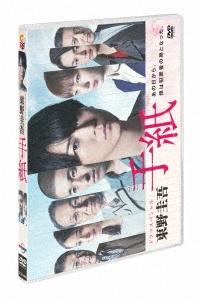 ドラマスペシャル「東野圭吾 手紙」 DVD