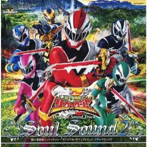 騎士竜戦隊リュウソウジャー オリジナル・サウンドトラック ソウルサウンド2 CD