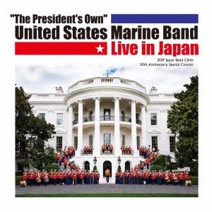 アメリカ海兵隊バンド/アメリカ海兵隊バンド ライブ・イン・ジャパン[CACG-0291]