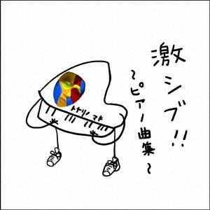 トナリノマキ/激シブ!〜ピアノ曲集〜[BSON-1901]