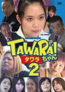 TAWARAちゃん2