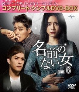 名前のない女 BOX6<コンプリート・シンプルDVD-BOX><期間限定生産版> DVD