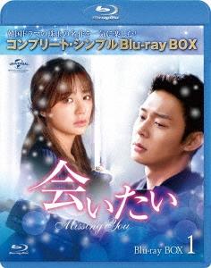 会いたい BOX1<コンプリート・シンプルBlu-ray BOX><期間限定生産版> Blu-ray Disc