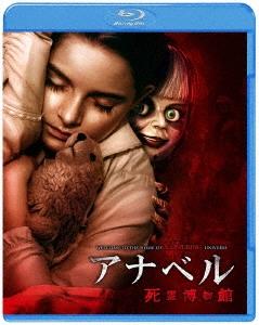 ゲイリー・ドーベルマン/アナベル 死霊博物館 [Blu-ray Disc+DVD][1000757453]