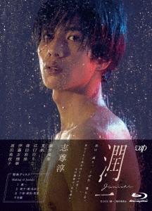ドラマ『潤一』Blu-ray BOX [2Blu-ray Disc+DVD] Blu-ray Disc