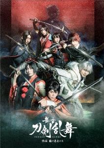 舞台『刀剣乱舞』 維伝 朧の志士たち DVD