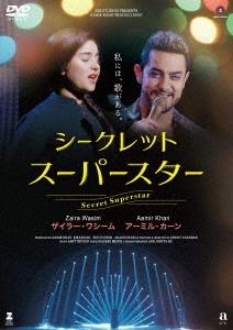 シークレット・スーパースター DVD