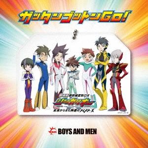 BOYS AND MEN/ガッタンゴットンGO! [CD+アクリルキーホルダー]<初回限定盤C>[UICV-9320]