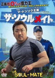 ザ・ソウルメイト DVD