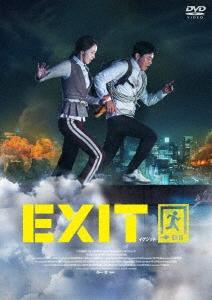 EXIT DVD