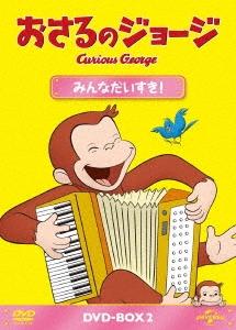 おさるのジョージ DVD-BOX みんなだいすき! DVD