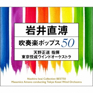 岩井直溥 吹奏楽ポップス50 CD