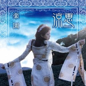 楽園<通常盤> CD