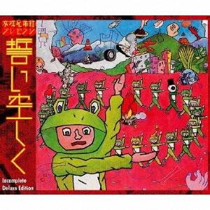 誓い空しく-Incomplete Deluxe Edition-
