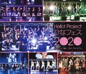 Hello!Project ひなフェス 2020 【モーニング娘。'20 プレミアム】