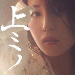上ミノ<通常盤/タレ盤> CD