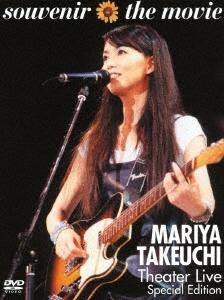 souvenir the movie ~MARIYA TAKEUCHI Theater Live (Special Edition)~ DVD