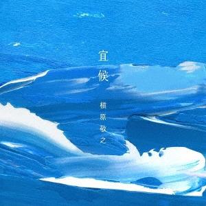 宜候 [CD+DVD]<初回限定盤> CD