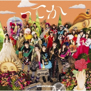 ってか [CD+Blu-ray Disc]<初回限定仕様/TYPE-B> 12cmCD Single
