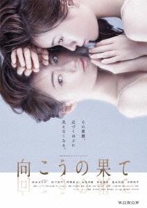 WOWOWオリジナルドラマ 向こうの果て DVD-BOX