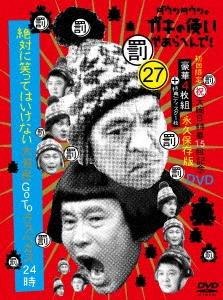 ダウンタウンのガキの使いやあらへんで!!(祝)大晦日特番15回記念DVD 永久保存版 27(罰)絶対に笑ってはいけ DVD