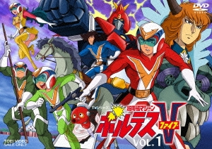 長浜忠夫/TVシリーズ 超電磁マシーン ボルテスV VOL.1 [DSTD-08936]