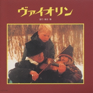 音楽物語「ヴァイオリン」