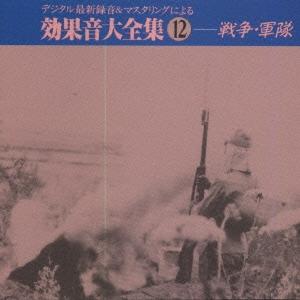 デジタル最新録音&マスタリングによる効果音大全集(12)〈戦争・軍隊〉