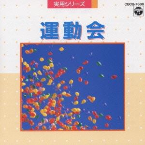 実用シリーズ~運動会~