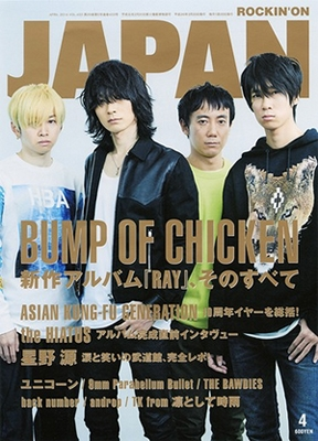 ROCKIN'ON JAPAN 2014年4月号[0979704]