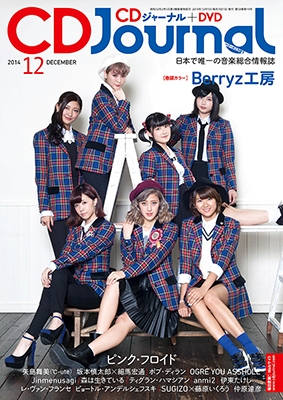 CDジャーナル 2014年12月号