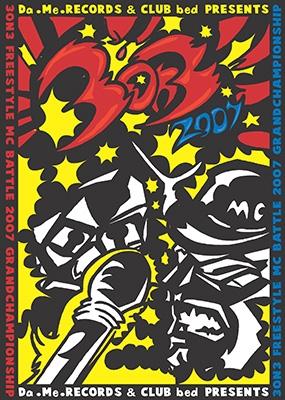 3 on 3 FREESTYLE BATTLE 2007 GRAND CHAMPION SHIP[DMDV-006]