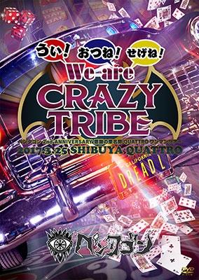 ペンタゴン/2017.3.25 2nd ANNIVERSARY「うぃ!おつね!せげね!〜We are CRAZY TRIBE〜」@SHIBUYA QUATTRO [DVD+ブックレット][GMCD-036]
