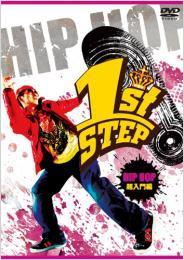 1st STEP HIPHOP 超入門編[ADH-DV042]