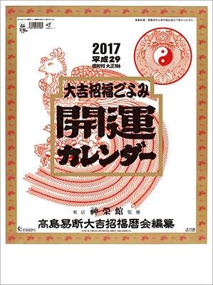 開運(年間開運暦付) 2017 カレンダー [CL1001]