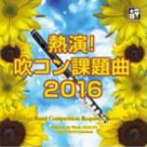 フィルハーモニック・ウインズ大阪/熱演! 吹コン課題曲2016 [YGMO-3008]