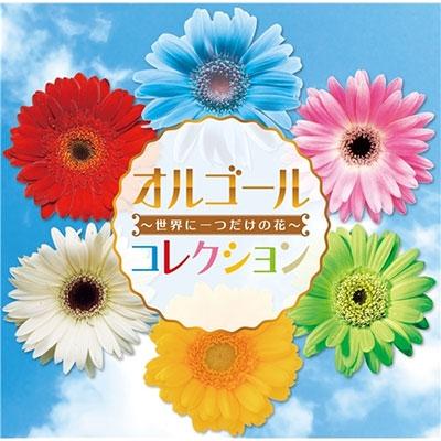 オルゴールコレクション ~世界に一つだけの花~ [ORGC-001]