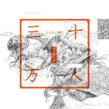 ヒグチアイ/三十万人 [ZGCL-1002]