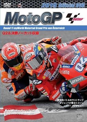 2019MotoGP公式DVD Round 11 オーストリアGP DVD