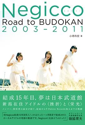小島和宏/Negiccoヒストリー Road to BUDOKAN 2003-2011 [Tシャツ付き特別版] [4944622001280]