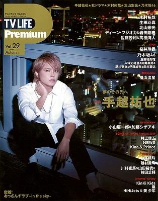 TV LIFE Premium Vol.29