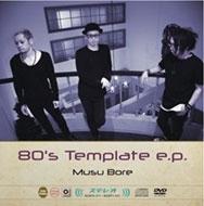 Musu Bore/80's Template e.p. [CD+DVD][BDBPS-011]