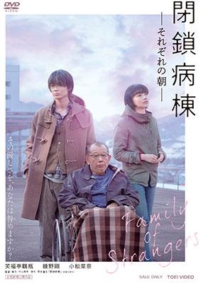 閉鎖病棟-それぞれの朝- DVD
