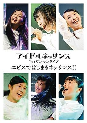 アイドルネッサンス/1stワンマンライブ エビスではじまるネッサンス!! [TPRD-0016]