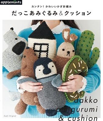 カンタン! かわいいかぎ針編み だっこあみぐるみ&クッション Mook