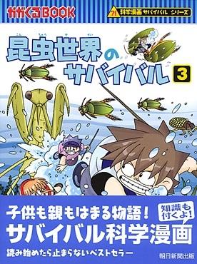 昆虫世界のサバイバル3 Book