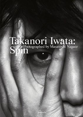 岩田剛典3rd写真集『Spin』 Book