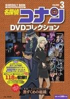 名探偵コナンDVDコレクション 3 [BOOK+DVD][9784091017680]