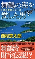舞鶴の海を愛した男 Book