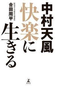 中村天風 快楽に生きる Book